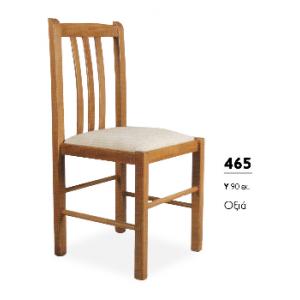 Καρέκλα ξύλινη οξιά σε ανιγκρε χρωμα